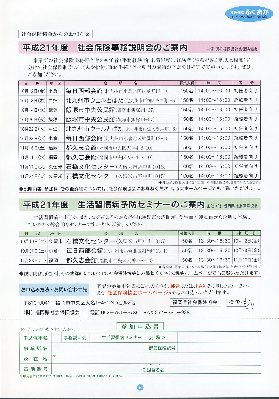 社会保険ふくおか7月号_f0120774_14111494.jpg