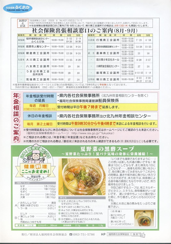 社会保険ふくおか7月号_f0120774_14112937.jpg