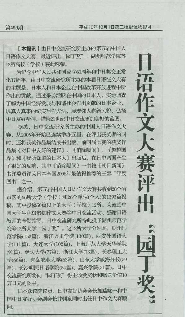 華風新聞 第五回中国人の日本語作文コンクール園丁賞決定を報道_d0027795_1771397.jpg