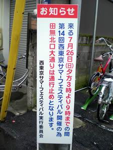 \'09 田無の夏フェス (その1)_d0035245_752117.jpg