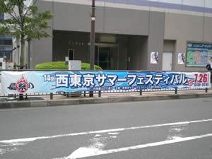 \'09 田無の夏フェス (その1)_d0035245_754386.jpg