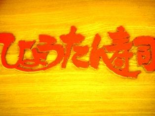 福岡・・・直観のままに^^_c0156749_10254545.jpg