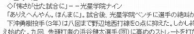 青森野球留学の違和感_d0061678_16314791.jpg