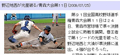 青森野球留学の違和感_d0061678_16345644.jpg