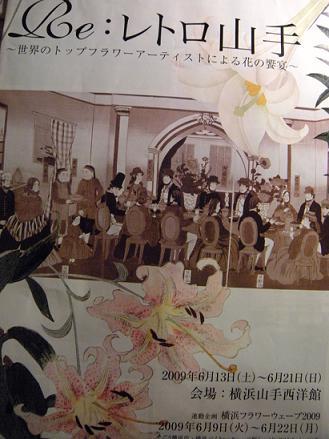 横浜西洋館の一つ「外交官の家」_c0128489_285048.jpg