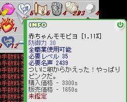 b0023445_2323311.jpg