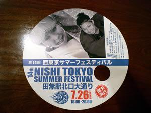 西東京サマフェスに行ってきました!_d0035245_20232378.jpg