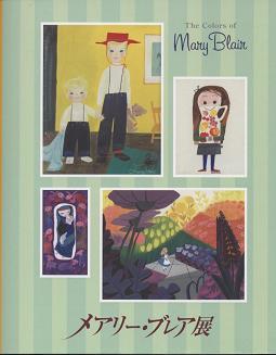 メアリー・ブレア展_f0139963_10112460.jpg