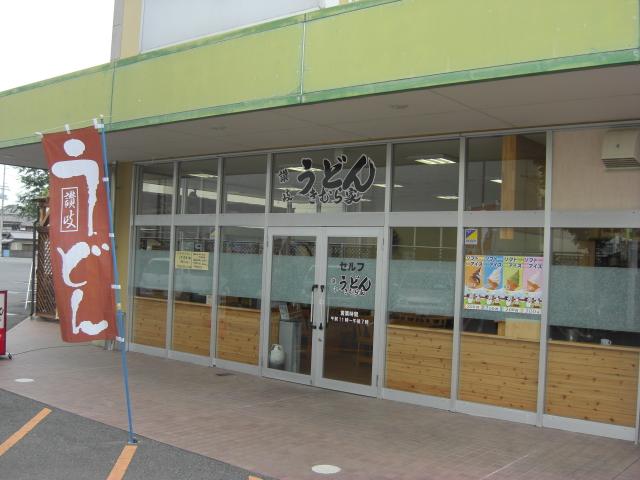 新店「きむら家」とポッター_f0173884_1165516.jpg