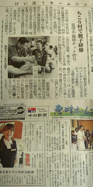 恵峰ホームニュースにちこり村_d0063218_20133690.jpg
