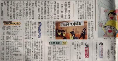 中日新聞に一斎塾中津川講座_d0063218_20194445.jpg