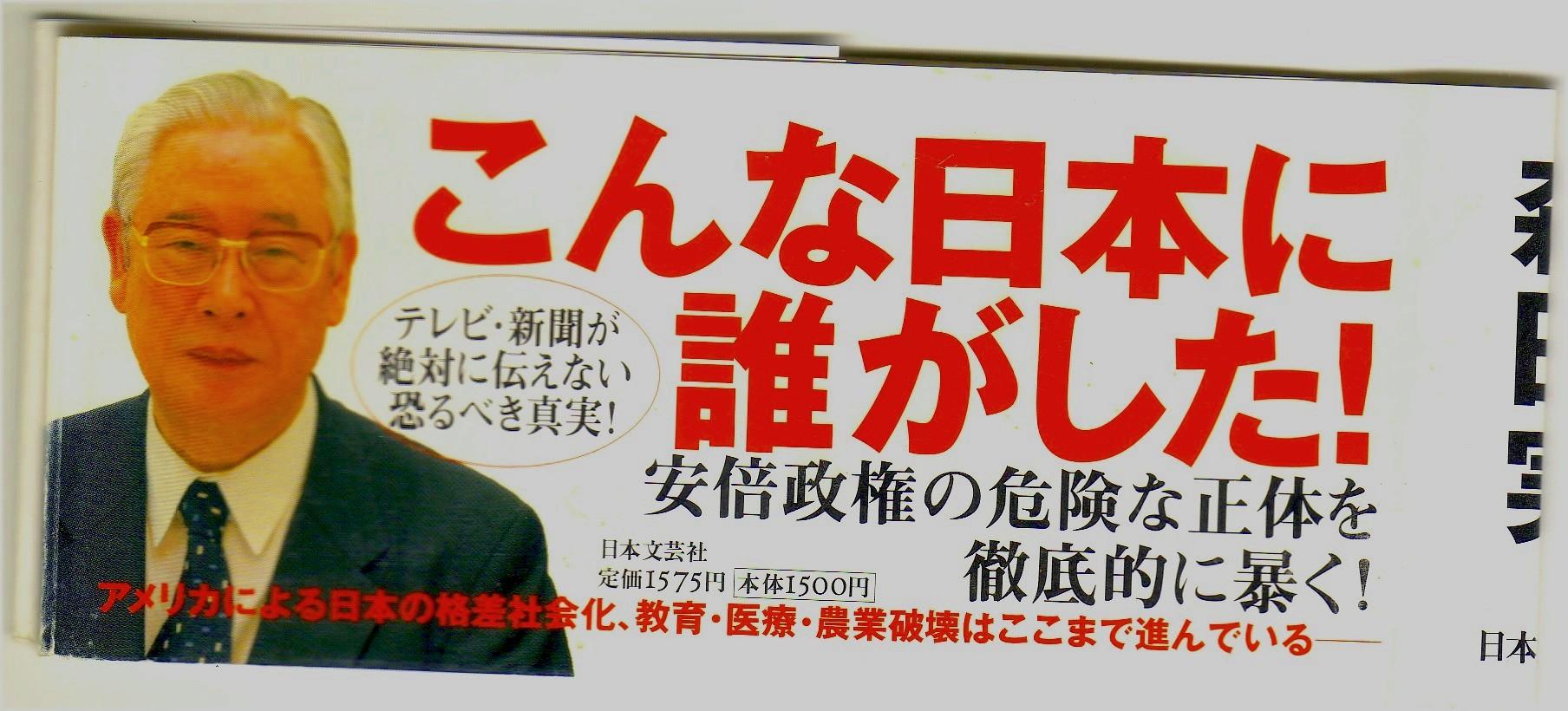 森田実政治講演会_f0165519_18442771.jpg