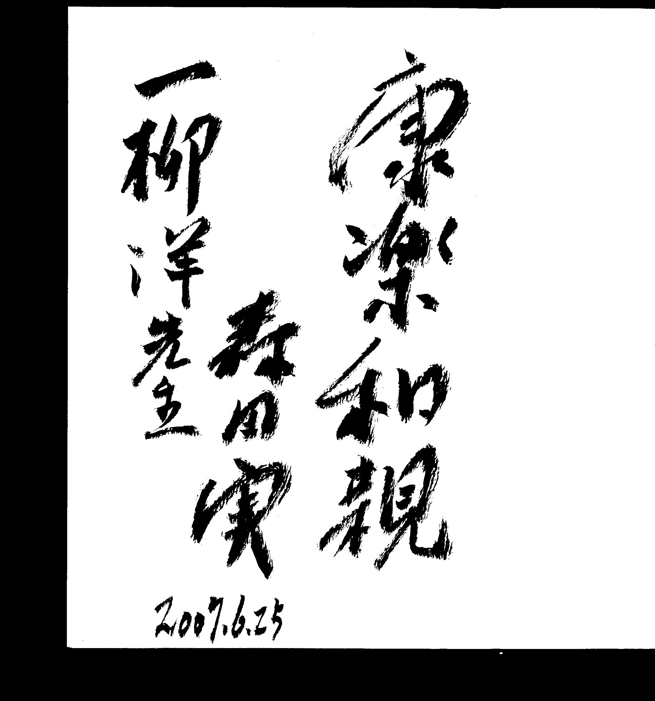 森田実政治講演会_f0165519_1851658.jpg