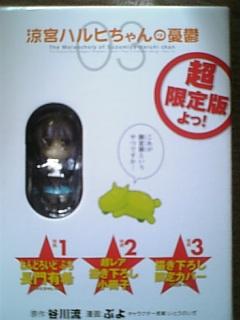 涼宮ハルヒちゃんの憂鬱3 超限定版よ!_f0186726_17444228.jpg