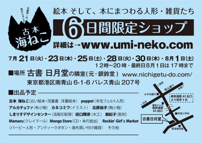 古本 海ねこ 6日間限定ショップのこりあと3日_a0137727_20521640.jpg