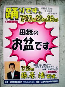 \'09 田無の夏フェス (その2)_d0035245_18545327.jpg