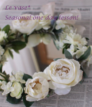 Seasonal One Day Lessonのお知らせ!_e0158653_21102372.jpg
