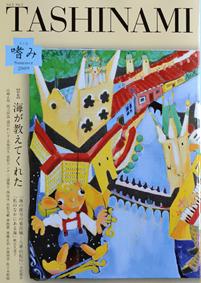 文藝春秋 TASHINAMI 特集「海が教えてくれた」_f0143469_17501075.jpg