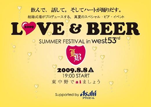 「Love&Beer2009」 west53rdの夏祭りです☆_d0079577_15245356.jpg