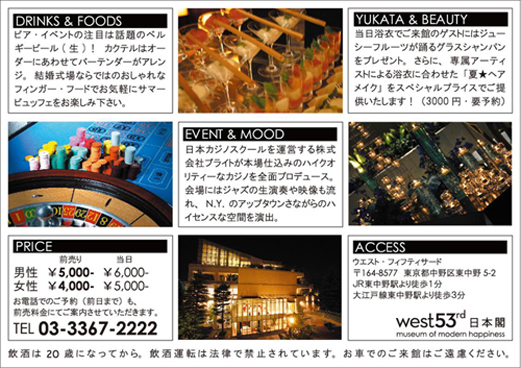「Love&Beer2009」 west53rdの夏祭りです☆_d0079577_15251628.jpg