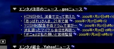 YOSHIKIとKONISHIKI_d0061678_12495128.jpg