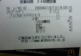 d0066792_23433768.jpg