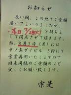 b0025405_2013652.jpg