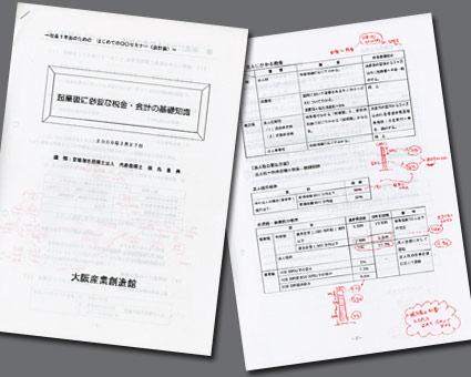 税金についての学び_f0127806_1934954.jpg