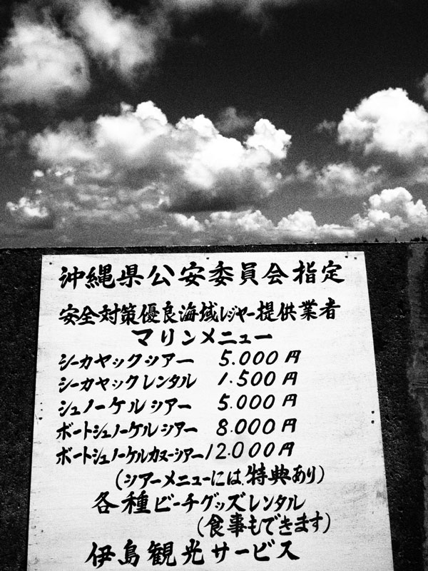 E-P1で撮る宮古諸島(6)_e0004009_0165886.jpg