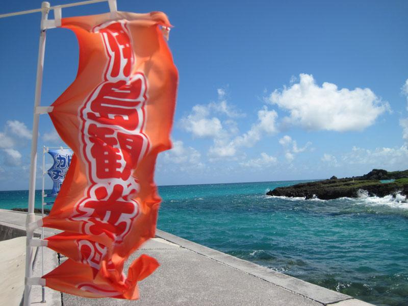 E-P1で撮る宮古諸島(6)_e0004009_0173965.jpg