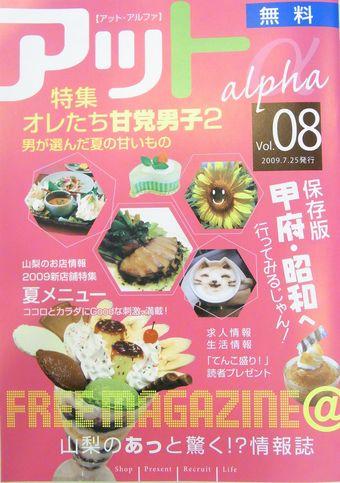 山梨の情報誌 アット Vol.08  by塩山店_f0076925_16292261.jpg