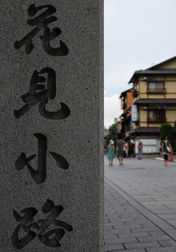 京都 祇園_c0171945_2256351.jpg