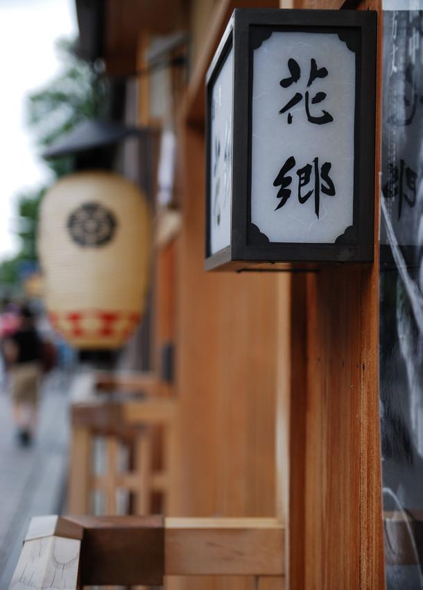 京都 祇園_c0171945_22572313.jpg