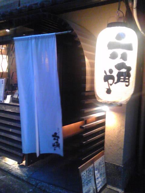 六角や 京都駅前店にてプチ晩ご飯_a0004752_21295775.jpg