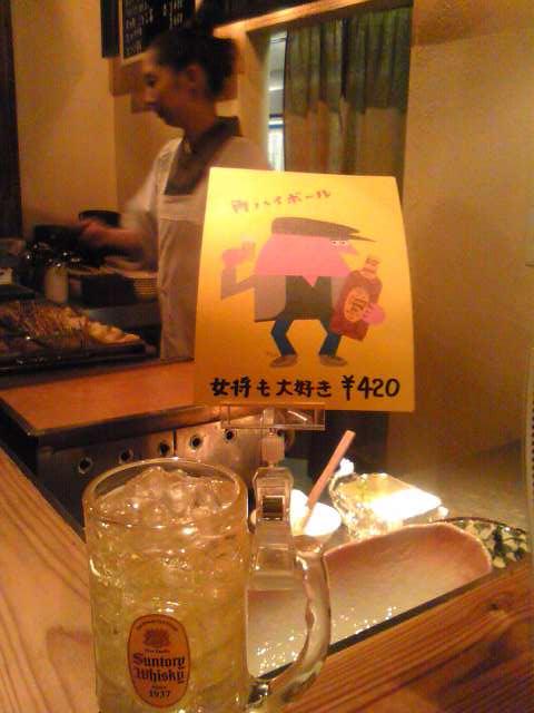 六角や 京都駅前店にてプチ晩ご飯_a0004752_21401789.jpg