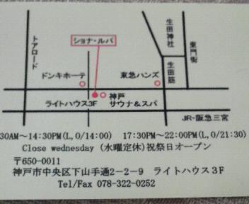 神戸はいかに_c0185356_17141554.jpg