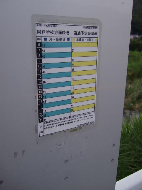阿戸の夏の光景 その1_b0095061_10553144.jpg