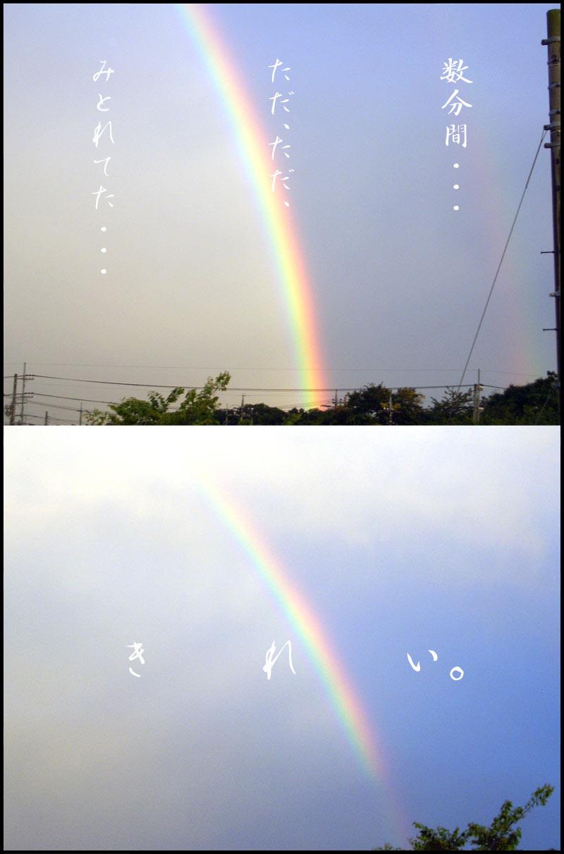 虹_f0119369_10503475.jpg