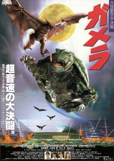 『ガメラ/大怪獣空中決戦』(1994)_e0033570_637165.jpg
