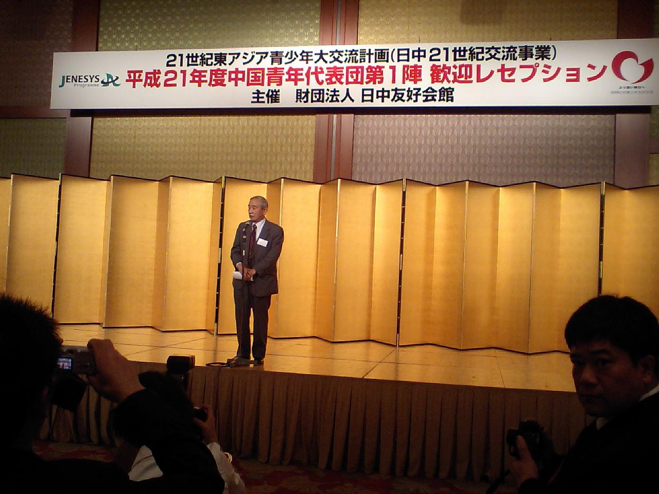 主催側を代表して 日中友好会館会長代行谷野作太郎先生が中国語で挨拶_d0027795_184995.jpg