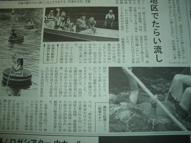 今年も転覆!田宿川たらい流し川祭り_f0141310_21561977.jpg