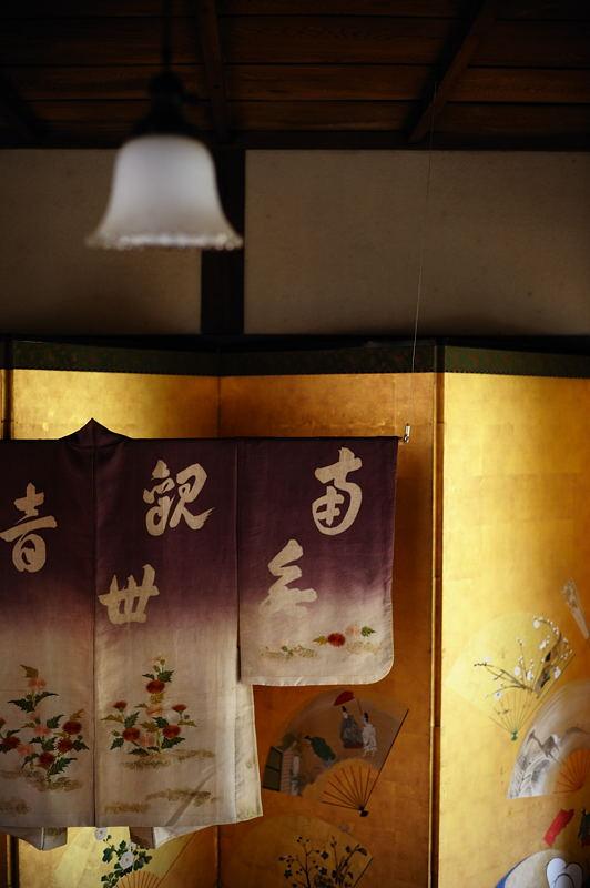 京町家・無名舎(吉田家住宅) 其の一_f0032011_19454650.jpg