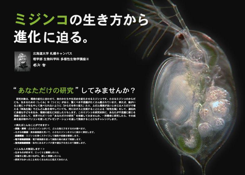 未来の科学者養成講座_c0025115_2012615.jpg
