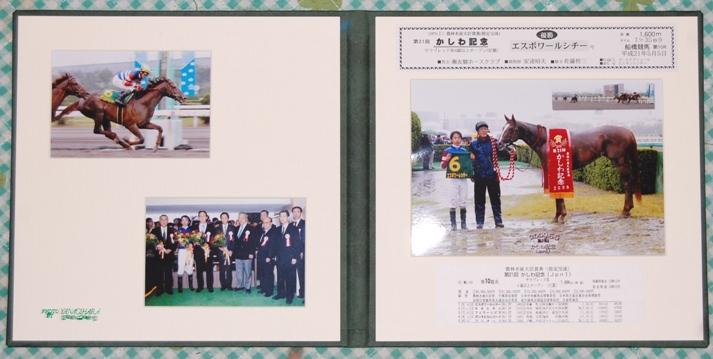 エスポワールシチー'かしわ記念GⅠ'優勝記念アルバム_f0053218_20363421.jpg