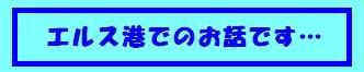 サヤッチとすみっ子の出会い編♪_d0114936_1236247.jpg