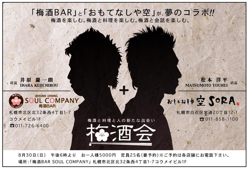 第1回 「梅酒会」 予告②_e0173738_10283093.jpg
