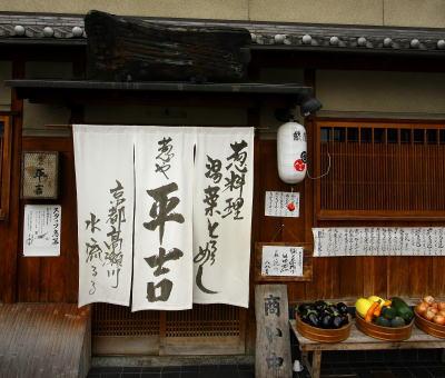 京都 のんびり お散歩日記 その2_e0155066_119567.jpg