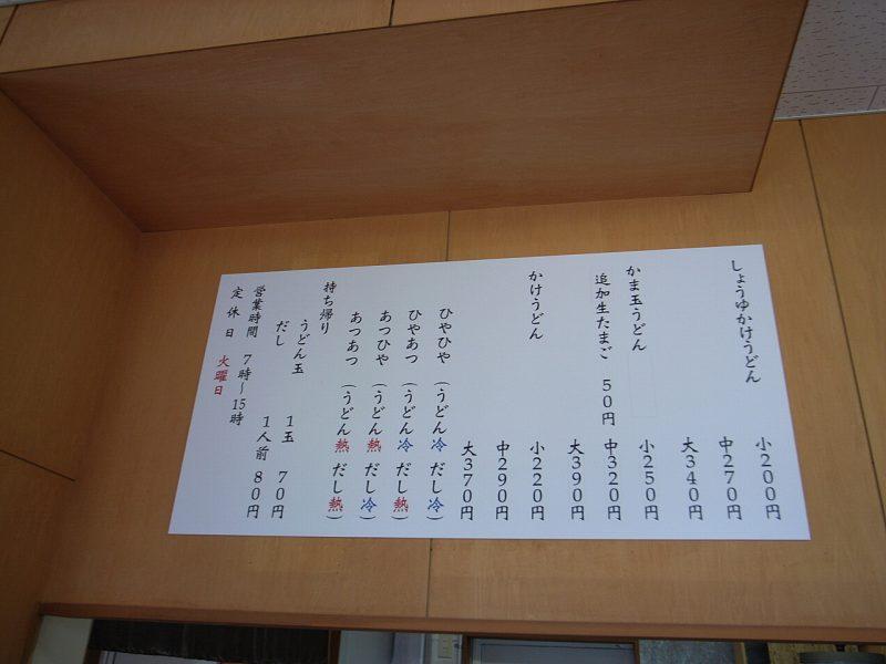 【讃岐】純手打ちうどん よしや_d0068879_10513279.jpg