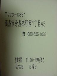 中華そば「いのたに」と新店覆面調査_f0173884_1403123.jpg