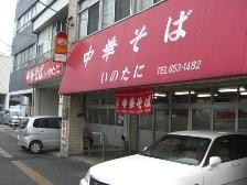 中華そば「いのたに」と新店覆面調査_f0173884_15574.jpg